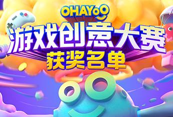 Ohayoo游戏创意大赛获奖名单公布